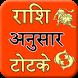 Rashi Anusar Totke by minixam