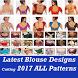 Designer Latest Modern Blouse Design 2017 VIDEOs by Master Super Apps