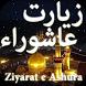 Ziyarat e Ashura زیارت عاشوراء by Oasis Solutions