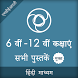 ALL NCERT BOOKS IN HINDI by Mobilityappz