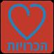 הכרויות בישראל בחינם by Israel Love