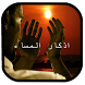اذكار المساء- بدون الانترنيت by geekyazid