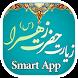 زيارت حضرت زهرا سنڌي Ziyarat Hazrat Zahra Sindhi by Zawar Reza Hussain Alhussaini