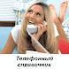 Телефонный справочник - трекер by Максаков Эдуард