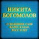 Варяг, Казак, Росс и Рет by Kozlov Sergey Alexandrovich