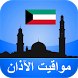 مواقيت الآذان الكويت بدون نت by TLAPPS