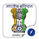 Constitution of India by Guide App Free