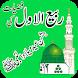 Eid Melad un Nabi Rabi ul Awal by Games & Apps Studio