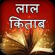 Lal Kitab by Tharki Apps