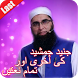 Junaid Jamshed Naats by Mobo Quest
