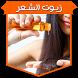 فوائد الزيوت الشعر by sohaCode
