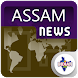 All Assam News Latest Daily Assam E News Hub News by The Indian Apps