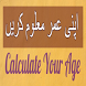 Age Calculator by alphadroid