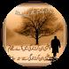 Urdu Poetry Designs by Adianox