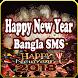 Bangla New Year SMS 2018 - বাংলা এসএমএস ২০১৮ by Infinite Dreams ltd.