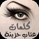 كلمات عتاب حزينة by chabdi