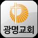 광명교회 by 애니라인(주)