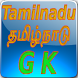 Tamil Nadu General Knowledge by RDS EDUCATION APPS