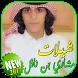 شيلات مشاري بن نافل بدون نت by Sheelox