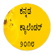 Kannada Calendar 2018 with Beautiful Navigation by KanhApps