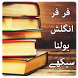 Learn English Quickly in Urdu by Bitmunch Apps