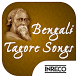 Bengali Tagore Songs by The Indian Record Mfg. Co. Ltd.