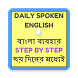 Learn English with Bangla Free by SilverParticle Solutions