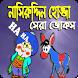 নাসিরুদ্দিন হোজ্জার হাসির জোকস by Kaliver.Apps.Ltd