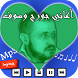 George Wassouf Songs by ats store