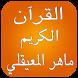 قران الكريم mp3 ماهر المعيقلي by dmnapps
