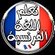 تعلم الفرنسية للمبتدئين بسرعة by ZexeZ