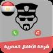 شرطة الاطفال المصرية 2017 by AppsNew2017