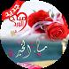 صباح الخير مساء الخير GIF صور by Bambo Star Studio