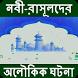 নবী-রাসুলদের অলৌকিক ঘটনা (Nobider Jibon Kahini) by Infinite Dreams ltd.