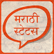 Marathi Status by Hindi App Store