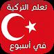تعلم اللغة التركية جديد 2017 by Taalom loghat new 2017