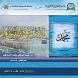 السيرة النبوية by جامعة العلوم والتكنولوجيا - اليمن