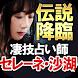 噂広がる凄技占い師 セレーネ沙湖 by Rensa co. ltd.
