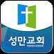 성만교회 by 애니라인(주)