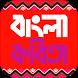 বাংলা কবিতা সমগ্র Bangla Kobita by Tayra Apps Studio