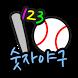 숫자야구 by 레이즌