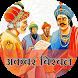 Akbar birbal ki kahaniya by Technodev