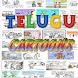 Telugu Cartoons by j8developers