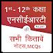 NCERT Hindi Books, Notes, MCQs