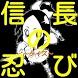【2017年最新】アニメ信長の忍びクイズ コアファン向け by 葵アプリ