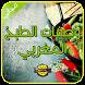 وصفات راقية - الطبخ العربي by FirstKlass Dev