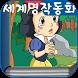 읽어주는 세계명작동화, 동화다 by 성우 by DongYoDa