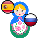 Учу Испанский by Challwafe App