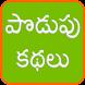 Podupu Kathalu Telugu by Telugu Apps World