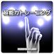 超能力 トレーニング by MORIMOTO LABO
